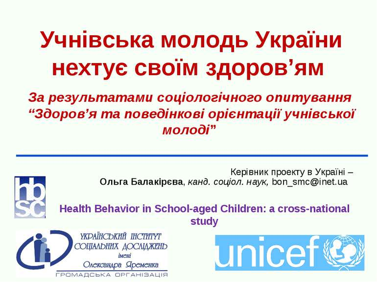 Учнівська молодь України нехтує своїм здоров'ям За результатами соціологічног...