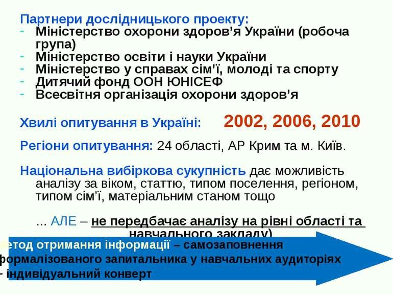 Партнери дослідницького проекту: Міністерство охорони здоров'я України (робоч...
