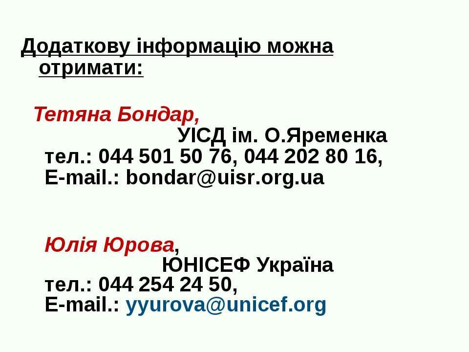 Додаткову інформацію можна отримати: Тетяна Бондар, УІСД ім. О.Яременка тел.:...