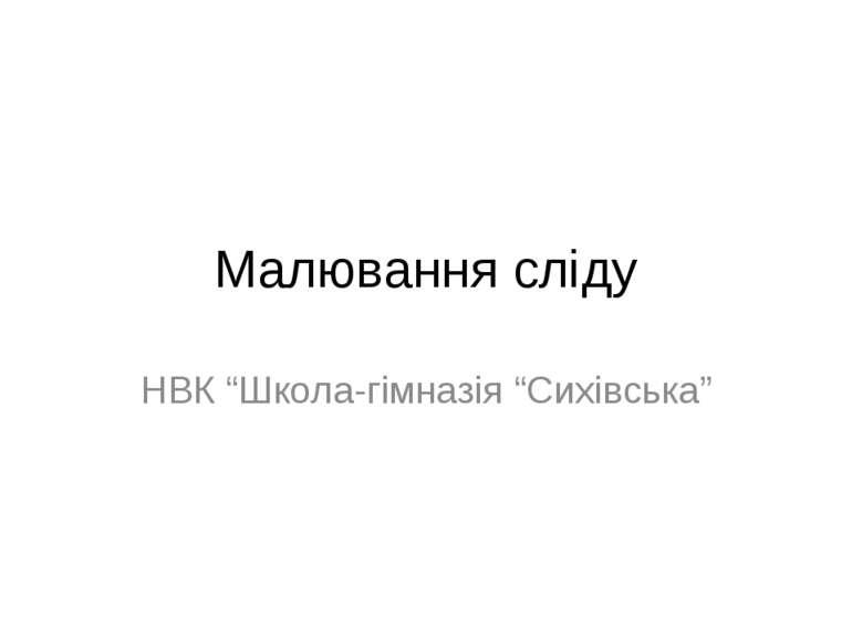 """Малювання сліду НВК """"Школа-гімназія """"Сихівська"""""""