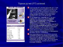 Терези ручні (РТ) аптечні Терези ручні (РТ) аптечні марки ВР (ДСТ 7328-61) пр...