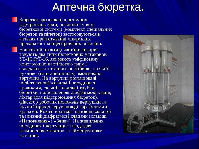Аптечна бюретка. Бюретки призначені для точних відмірювань води, розчинів і у...