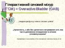 """Гіперактивний сечовий міхур (ГСМ) = Overactive Bladder (OAB) … """"синдром дисфу..."""