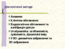 Діагностичні методи Анамнез Клінічне обстеження Ендоскопічна обстеження та ка...