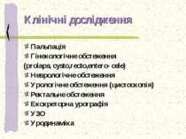Клінічні дослідження Пальпація Гінекологічне обстеження (prolaps, cysto,recto...