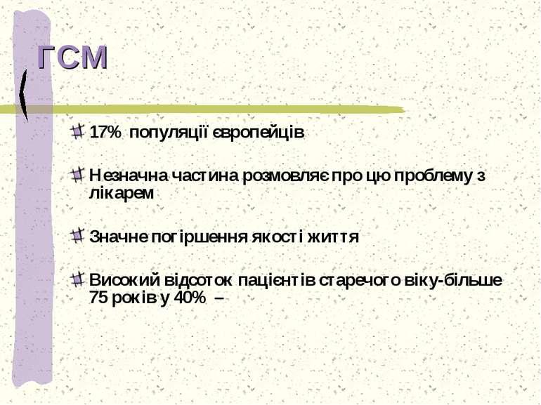 ГСМ 17% популяції європейців Незначна частина розмовляє про цю проблему з лік...