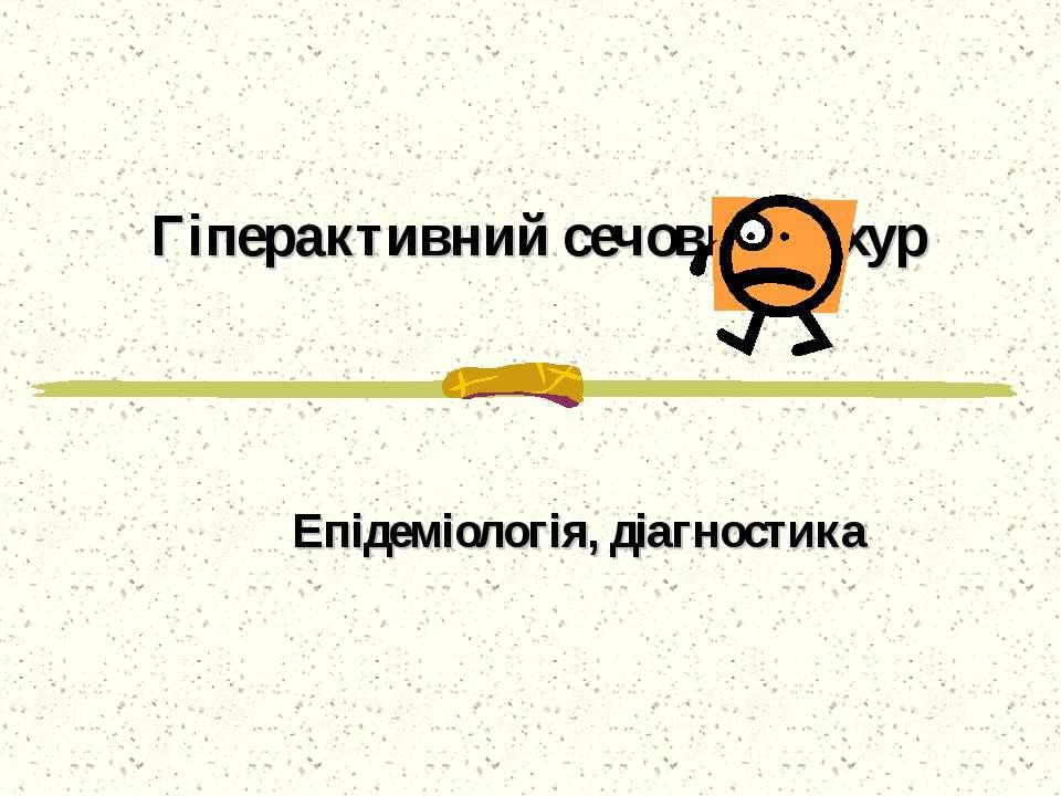 Гіперактивний сечовий міхур Епідеміологія, діагностика