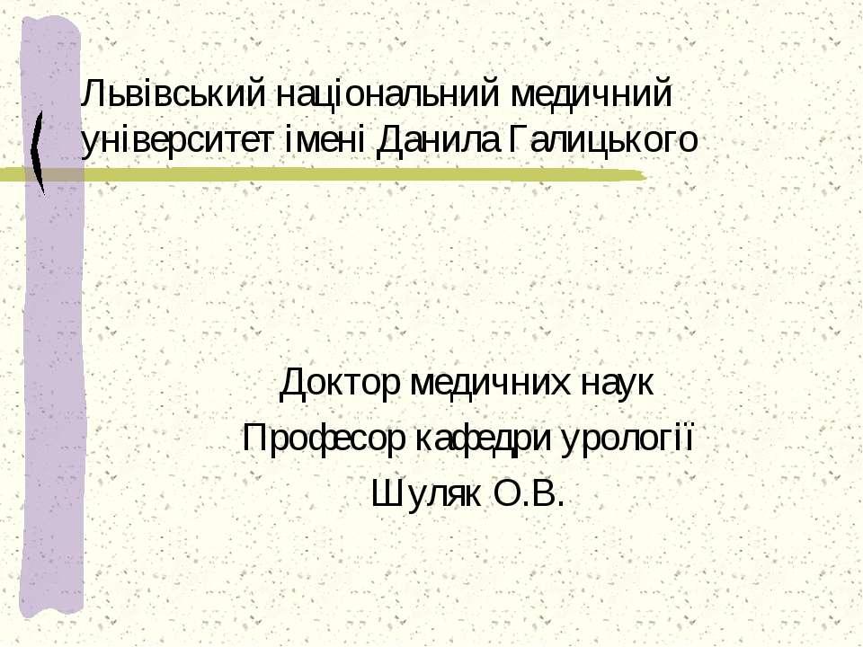 Львівський національний медичний університет імені Данила Галицького Доктор м...