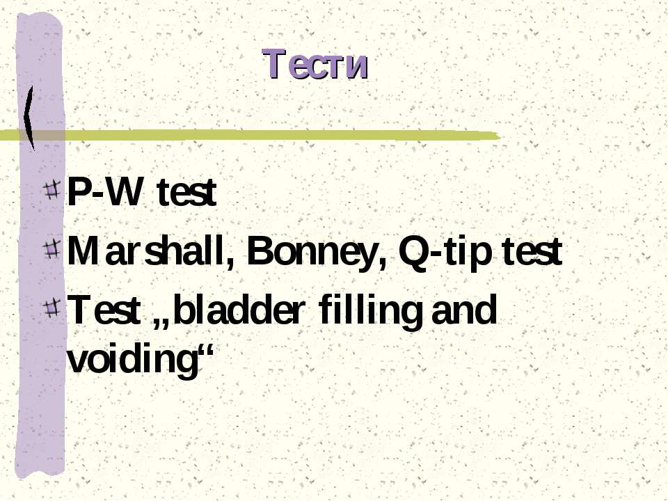 "Тести P-W test Marshall, Bonney, Q-tip test Test ""bladder filling and voiding"""
