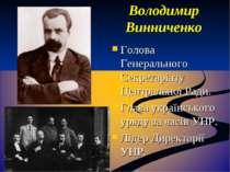 Володимир Винниченко Голова Генерального Секретаріату Центральної Ради. Глава...