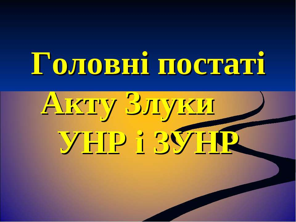 Головні постаті Акту Злуки УНР і ЗУНР
