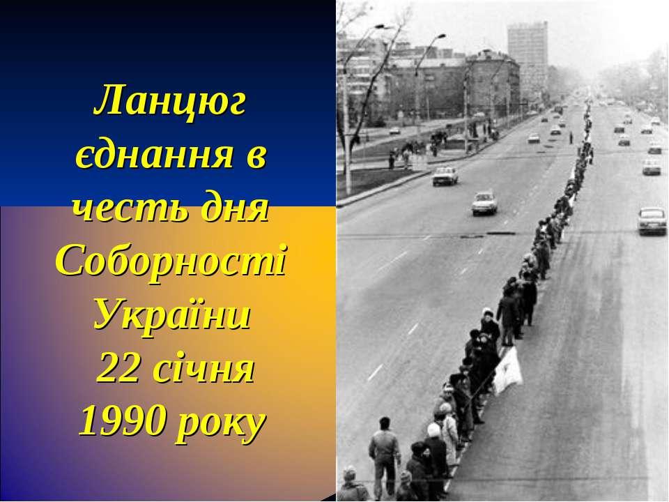 Ланцюг єднання в честь дня Соборності України 22 січня 1990 року