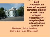 Документальний фонд Національної наукової медичної бібліотеки України як неві...