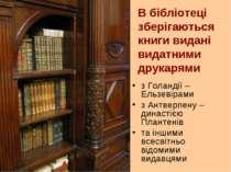 В бібліотеці зберігаються книги видані видатними друкарями з Голандії – Ельзе...