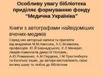 """Особливу увагу бібліотека приділяє формуванню фонду """"Медична Україніка"""" Книги..."""