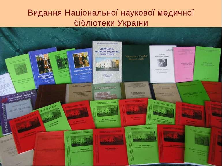 Видання Національної наукової медичної бібліотеки України