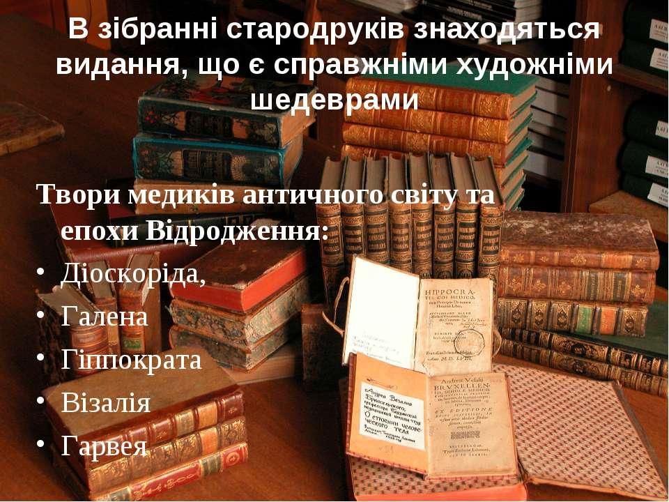 В зібранні стародруків знаходяться видання, що є справжніми художніми шедевра...