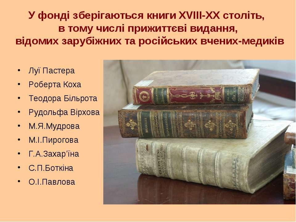 У фонді зберігаються книги XVIII-XX століть, в тому числі прижиттєві видання,...
