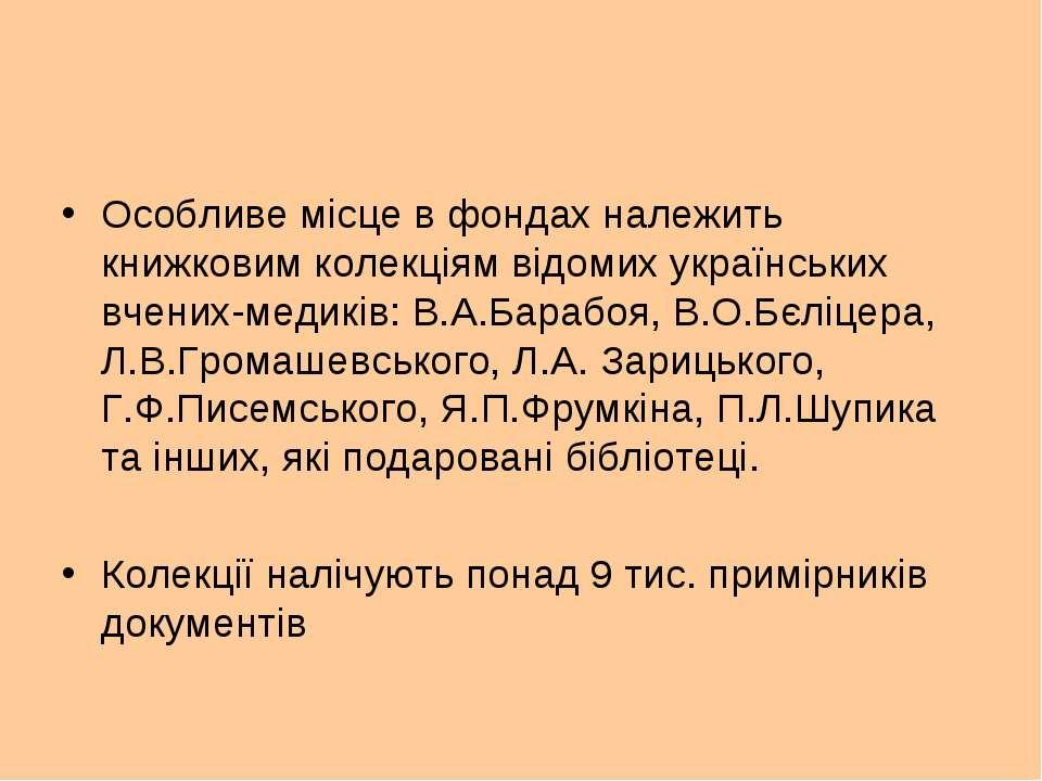 Особливе місце в фондах належить книжковим колекціям відомих українських вчен...