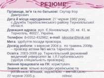 РЕЗЮМЕ Прізвище, ім'я та по батькові: Скутар Ігор Дмитрович Дата й місце наро...