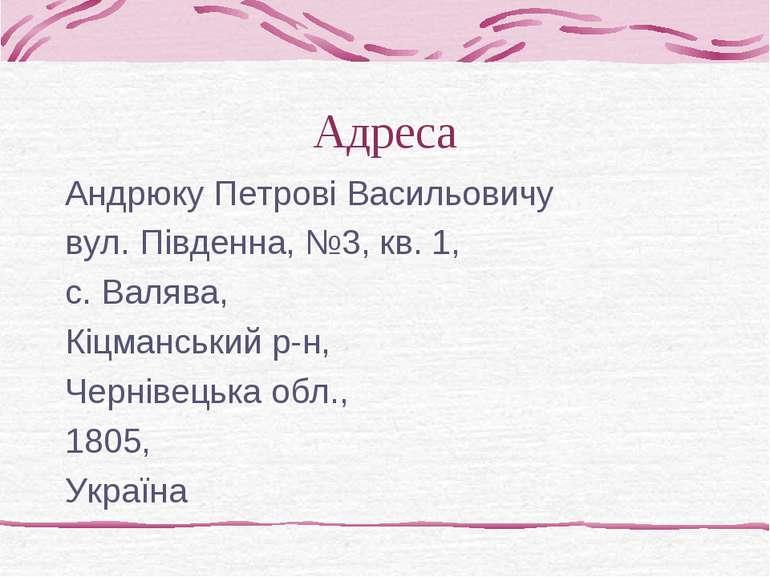 Адреса Андрюку Петрові Васильовичу вул. Південна, №3, кв. 1, с. Валява, Кіцма...