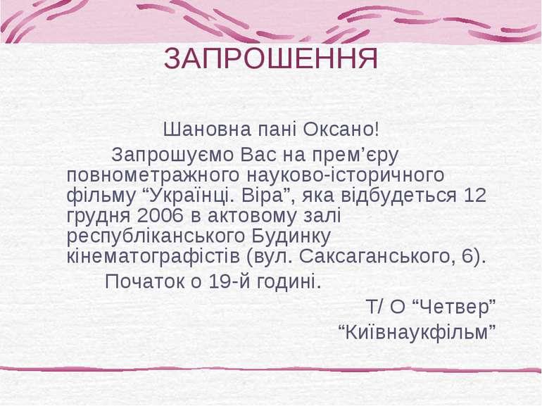 ЗАПРОШЕННЯ Шановна пані Оксано! Запрошуємо Вас на прем'єру повнометражного на...