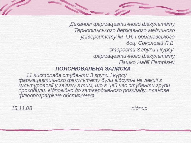 Деканові фармацевтичного факультету Тернопільського державного медичного унів...