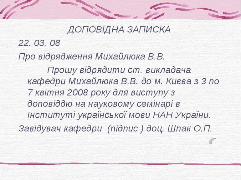 ДОПОВІДНА ЗАПИСКА 22. 03. 08 Про відрядження Михайлюка В.В. Прошу відрядити с...
