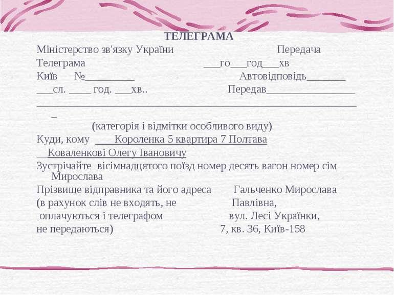 ТЕЛЕГРАМА Міністерство зв'язку України Передача Телеграма ___го___год___хв Ки...