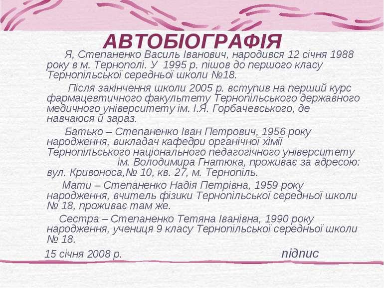 АВТОБІОГРАФІЯ Я, Степаненко Василь Іванович, народився 12 січня 1988 року в м...