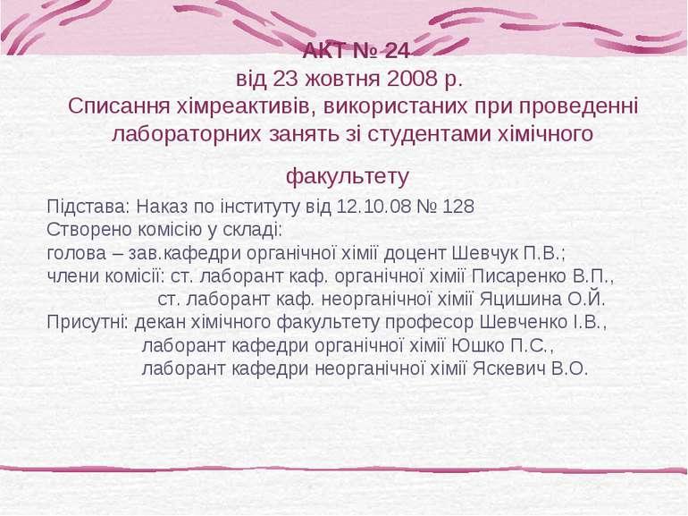 АКТ № 24 від 23 жовтня 2008 р. Списання хімреактивів, використаних при провед...