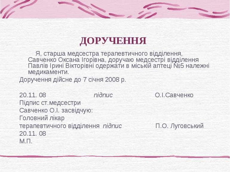 ДОРУЧЕННЯ Я, старша медсестра терапевтичного відділення, Савченко Оксана Ігор...