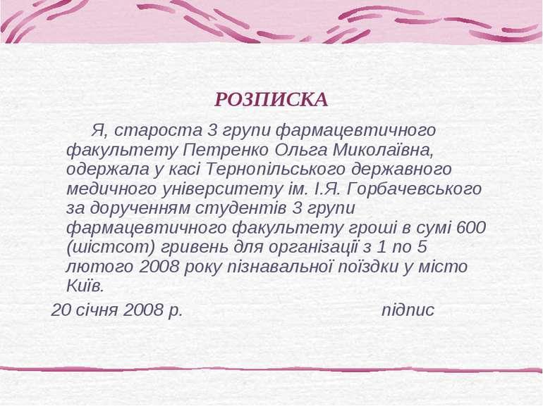 РОЗПИСКА Я, староста 3 групи фармацевтичного факультету Петренко Ольга Микола...