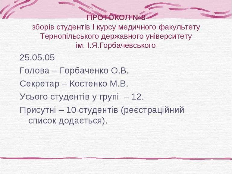 ПРОТОКОЛ №8 зборів студентів І курсу медичного факультету Тернопільського дер...