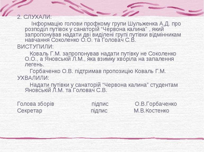 2. СЛУХАЛИ: Інформацію голови профкому групи Шульженка А.Д. про розподіл путі...