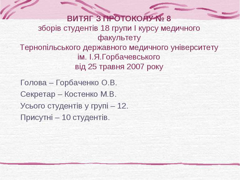 ВИТЯГ З ПРОТОКОЛУ № 8 зборів студентів 18 групи І курсу медичного факультету ...