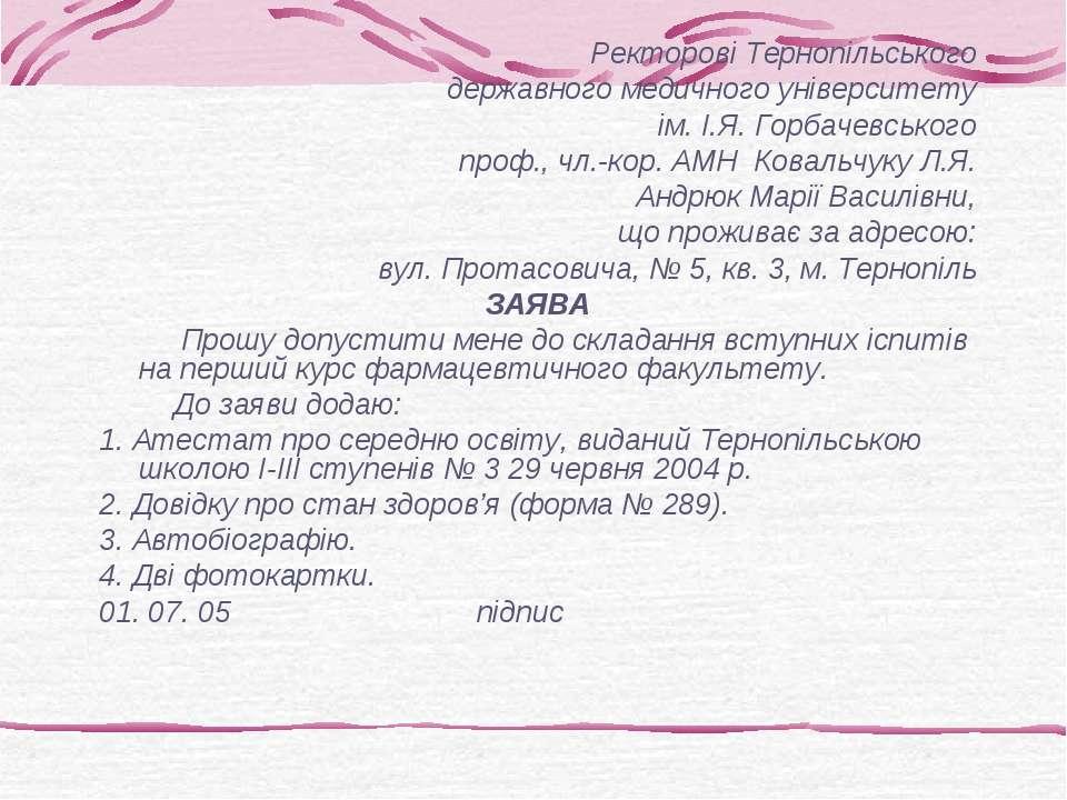 Ректорові Тернопільського державного медичного університету ім. І.Я. Горбачев...