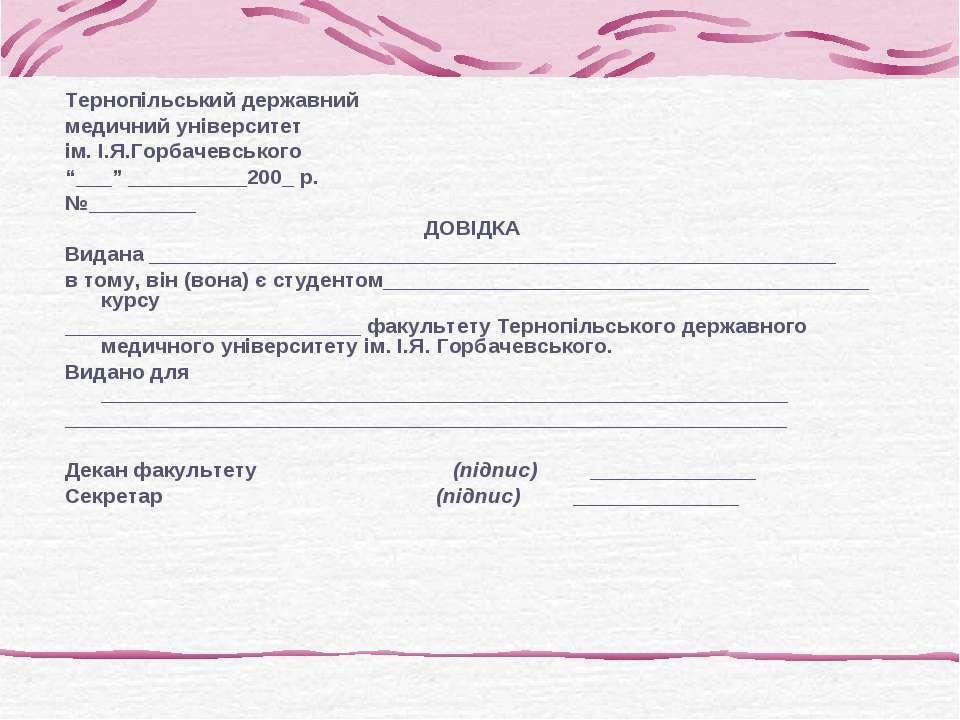 """Тернопільський державний медичний університет ім. І.Я.Горбачевського """"___"""" __..."""