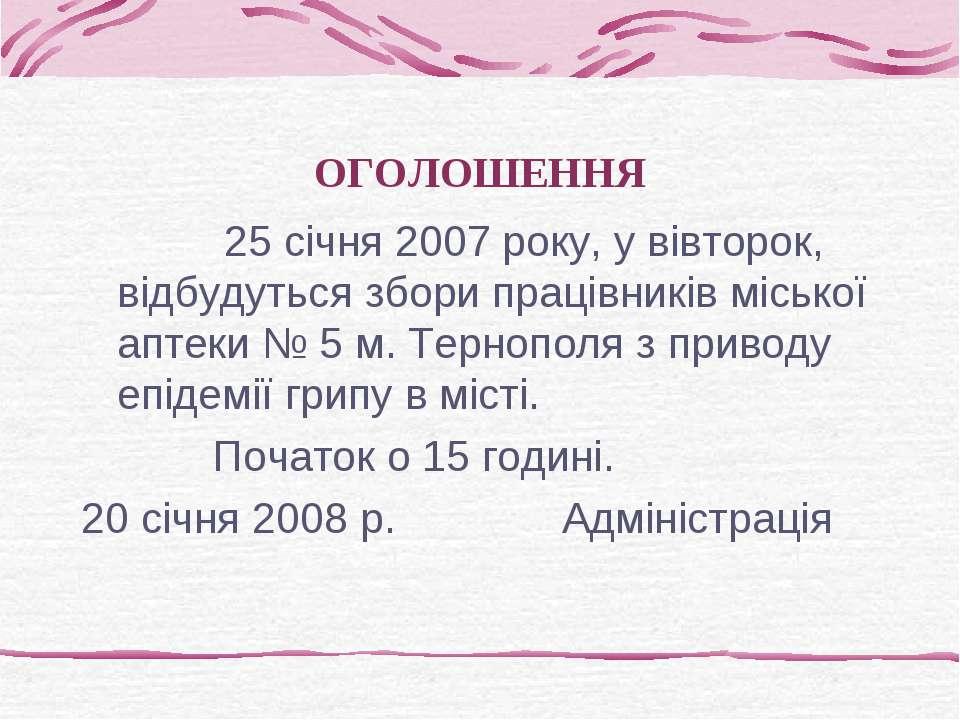 ОГОЛОШЕННЯ 25 січня 2007 року, у вівторок, відбудуться збори працівників місь...