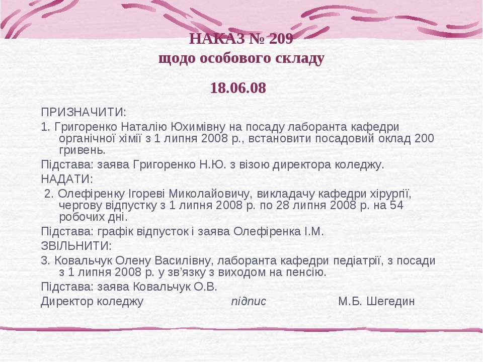 НАКАЗ № 209 щодо особового складу 18.06.08 ПРИЗНАЧИТИ: 1. Григоренко Наталію ...