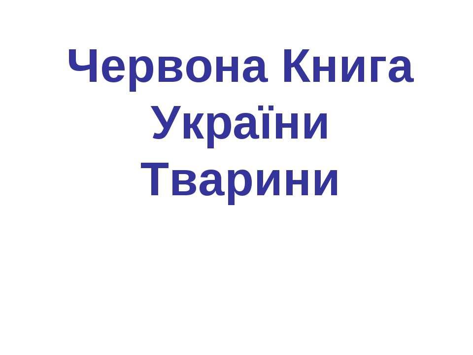 Червона Книга України Тварини