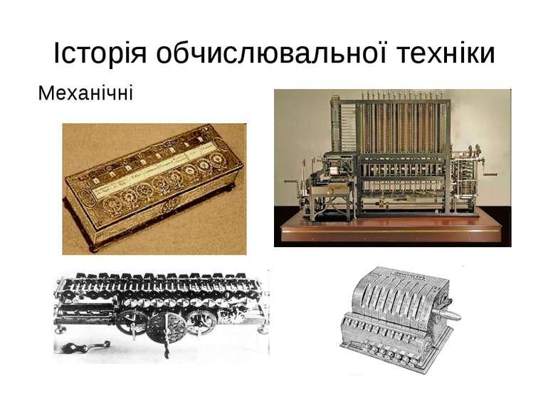 Історія обчислювальної техніки Механічні