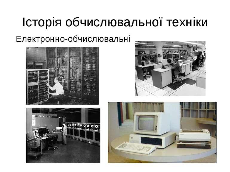 Історія обчислювальної техніки Електронно-обчислювальні
