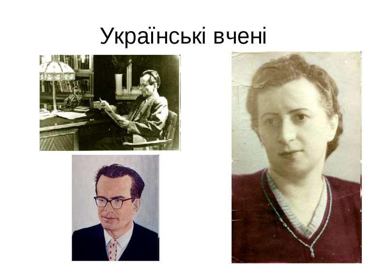 Українські вчені