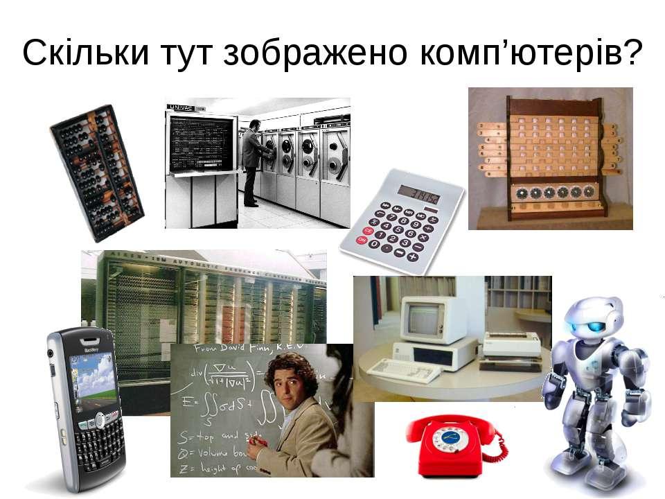 Скільки тут зображено комп'ютерів?