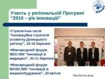"""Участь у регіональній Програмі """"2010 – рік інновацій"""" Стратегічна сесія """"Інно..."""