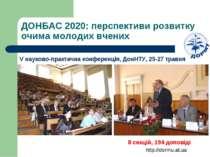 ДОНБАС 2020: перспективи розвитку очима молодих вчених V науково-практична ко...