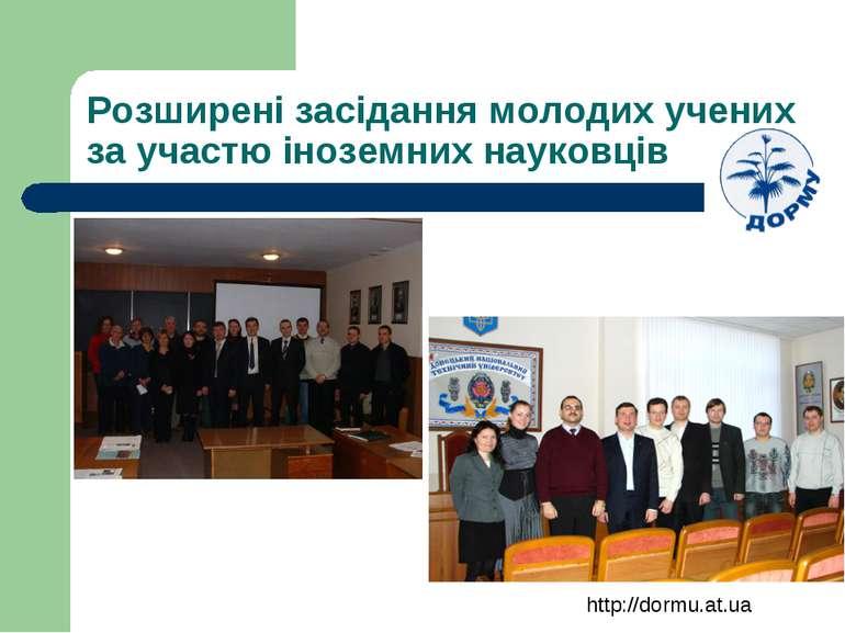 Розширені засідання молодих учених за участю іноземних науковців http://dormu...