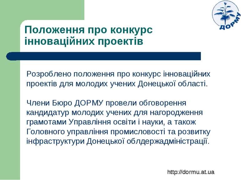Положення про конкурс інноваційних проектів Розроблено положення про конкурс ...