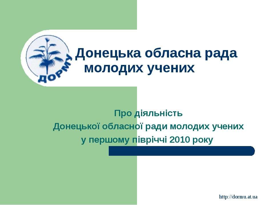 Донецька обласна рада молодих учених Про діяльність Донецької обласної ради м...